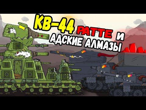 КВ-44 встреча с Ратте. Адские Алмазы для Левиафана! - Мультики про танки