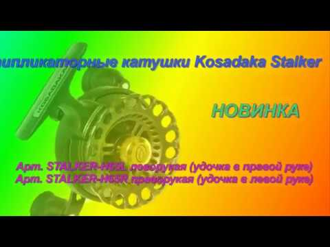 Stinger ForceAge Neo 2000 - YouTube