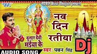 2019 New Bhakti Dj song Nav Din Ratiya Ye Pawan Singh Dj Bhakti song Mahakal music bhojpuri