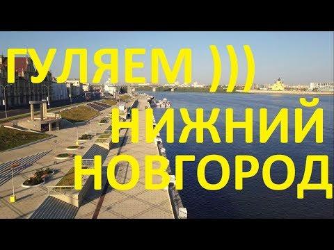 Нижний Новгород. Прогулка по интересным местам
