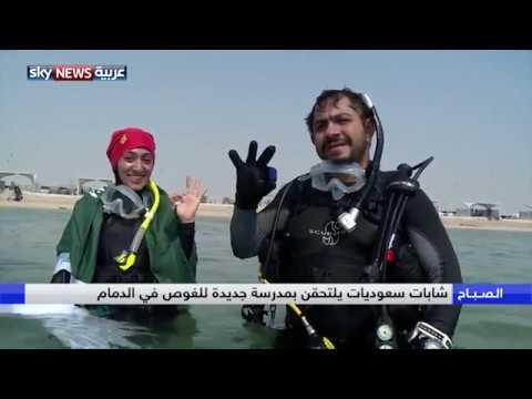 شابات سعوديات يلتحقن بمدرسة جديدة للغوص بالدمام  - نشر قبل 32 دقيقة