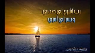 شرح الدعاء : (رب اشرح لي صدري  ....) الشيخ حسين عامر