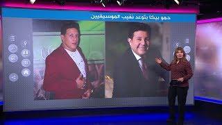 مطرب المهرجانات حمو بيكا يهدد بتحطيم نقابة الموسيقيين المصرية لرسوبه في امتحان الغناء