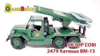 COBI 2479 Катюша BM-13 Обзор Коби, ЛЕГО совместимые модели [музей GameBrick]