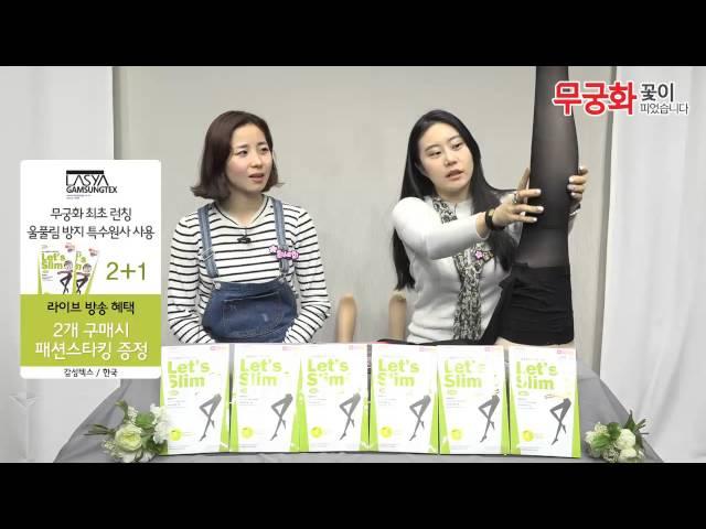 (3/26) 감성텍스 렛츠슬림 15D 울풀림 방지 착압스타킹(5분)