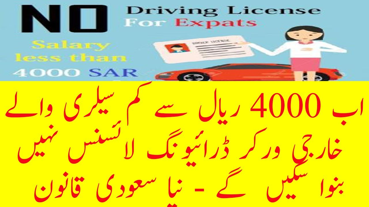 No driving license for person who have salary less than 4000 sr new rule by saudi government