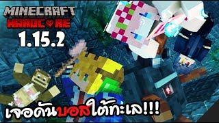 🔴 Minecraft ฮาทคอ 1.15.2 เจอดันบอสใต้ทะเล!! #5