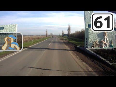 Дорога [ Самбек - ✕ Матвеев Курган - ✕ Куйбышево - граница с Украиной ]