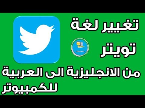 تغير لغة تويتر Change Language Twitter 5 9