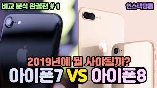 2019년에 아이폰 어떤 모델을 사야 될까? 아이폰8 VS 아이폰7 비교 완결편!![디자인, 카메라, 성능, 속도, 가격]