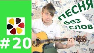 Песня без слов ( кино, В.Цой)- разбор как играть на гитаре, кавер, аккорды, бой, вступление