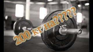 Становая тяга в 200 кг.  в DK Возможно ли это?