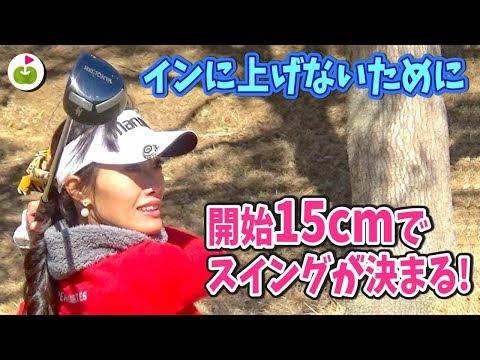 即真似したい!ドライバーショットで塩田さんが気をつけているポイント3つ。
