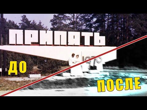 [Припять До и После аварии] - на Чернобыльской атомной Электростанции | ЧАЭС | ЧЗО (2020)