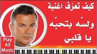 531- تعليم عزف اغنية ولسه بتحبه ياقلبي - عمرو دياب