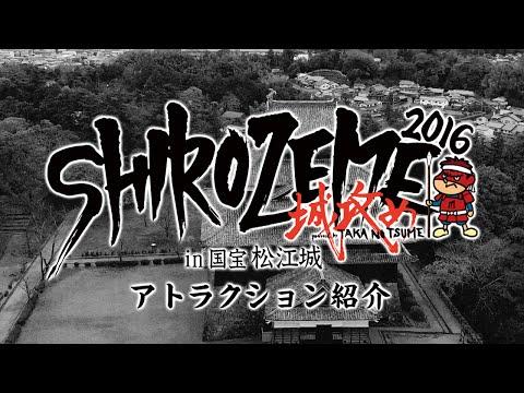「鷹の爪団のSHIROZEME in 国宝松江城 2016」アトラクション紹介ムービー
