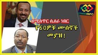 60ዎቹ ባለስልጣናት በጠ/ሚ አብይ እውቅና በሚስጥር ክትትል ተደርጎባቸዋል Ethiopian Amharic News.