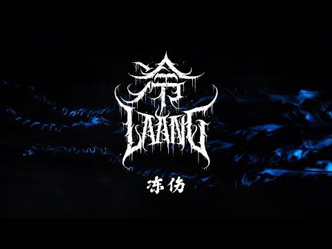Laang - 冻伤 (Official Lyric Video) | Talheim Records