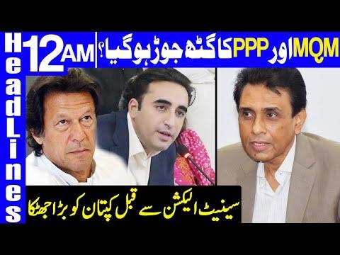 MQM Betrayed PM Imran Khan?