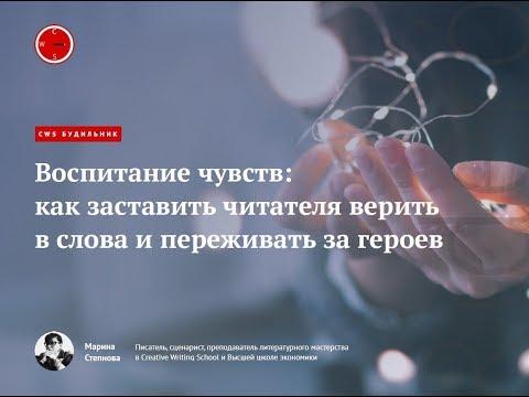Вебинар Марины Степновой «Воспитание чувств»
