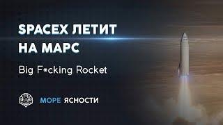 SpaceX летит на Марс: Big F*cking Rocket | Море Ясности