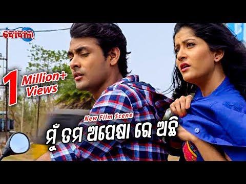 New Film Scene - Mun Tama Apekhya Re Achhi ମୁଁ ତମ ଅପେକ୍ଷାରେ ଅଛି