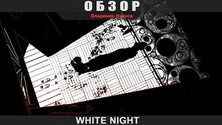 White Night - Обзор [Владимир Иванов]