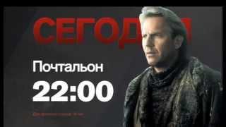 """""""Почтальон"""" сегодня в 22:00 на РЕН ТВ"""