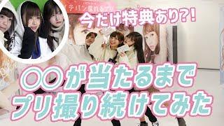 【プリ】〇〇が当たるまで撮り続けた結果・・・!! thumbnail