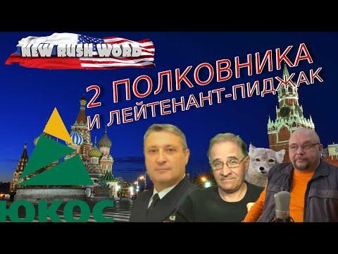 Два полковника и лейтенант-пиджак. О событиях в России и мире (выпуск 38, 24.5.2020)