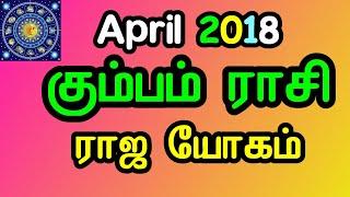 கும்பம் ராசி 2018 ஏப்ரல் மாத பலன். kumbha rasi April Month Horoscope In Tamil 2018.