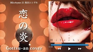 【フル歌詞付き】恋の炎  Hilcrhyme(ヒルクライム)Gottsu~an Karaoke Cover