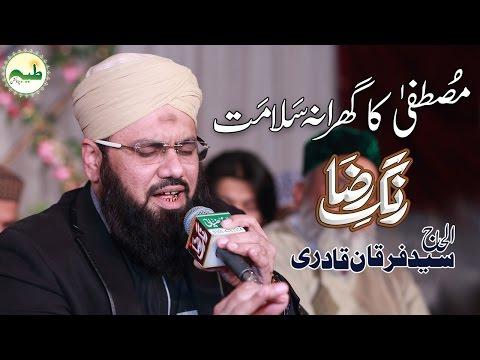Mustafa Ka Gharana Salamat Rehe Syed Furqan Qadri |Rang E Raza