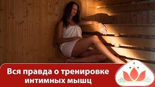 Интимные мышцы. Вся правда о тренировке интимных мышц(Запись вебинара о тренировке интимных мышц с помощью нефритовых яиц. Мы даем гарантию на нефритовые яйца,..., 2013-11-18T20:43:21.000Z)