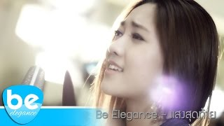 แสงสุดท้าย - BodySlam | Covered by Be Elegance