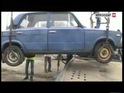 В Краснодаре по программе утилизации приняли 1400 автомобилей