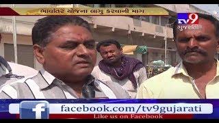 Rajkot: Saurashtra APMC traders' association observes strike demanding to implement Bhavantar Scheme