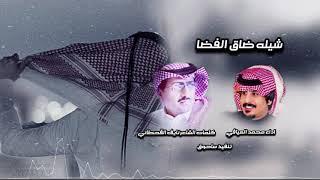 شيله ضاق الفضا كلمات الشاعر نايف القحطاني اداء محمد العيافي