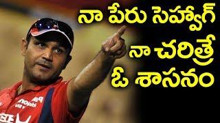 నా పేరు సెహ్వాగ్ - నా చేరిత్రే ఓ శాసనం || Indian Blaster Can Make Master - #BCCI
