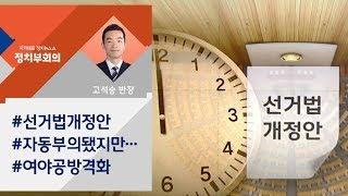 [정치부회의] 선거법 본회의 자동 부의…한국당 제외 '4+1' 첫 회의