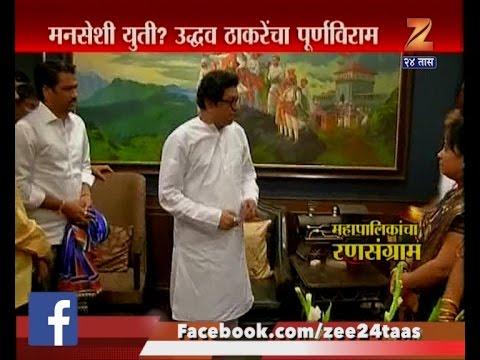 Mumbai | Palika Election Mns Raj Thackeray Gave Hand To Shiv Sena But Uddhav Thackeray Dinied