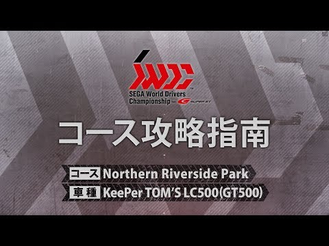 SEGA World Drivers Championship コース攻略指南『Northern Riverside Park』