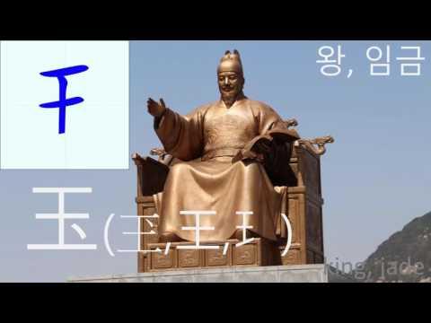 한자 강희부수 Korean Hanja Kangxi Radicals - FULL Version