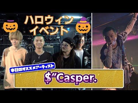 "【$""Casper.】ライブ&トーク!<1日1組ライブハウスで今注目のアーティスト紹介番組「MUSIC×HUNTER 365」>"