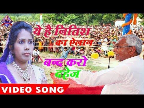 बन्द करो दहेज़ - Manti Maurya - Band Karo Dahej - New Letest Superhit Bhojpuri Lokgeet Song 2018