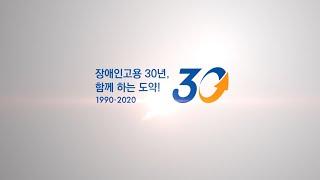 한국장애인고용공단이 30년이 되었습니다.