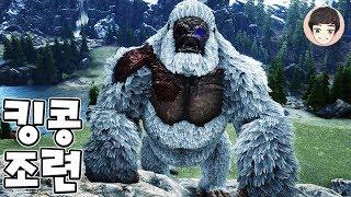 Crazy hitting feeling! Taming the king fist King Kong boss [ARK Extinction mode EP16]