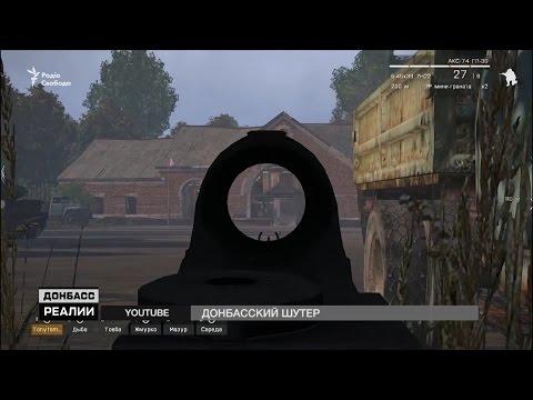 Пострелять на Донбассе: зачем создают компьютерные игры о войне в Украине | «Донбасc.Реалии»