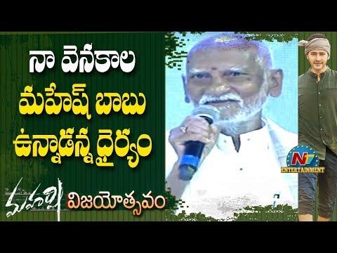 Maharishi Farmers Guruswamy Speech At Maharshi Vijayotsavam | Mahesh Babu | NTV