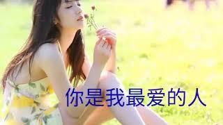 歡子【你是我最愛的人】 thumbnail